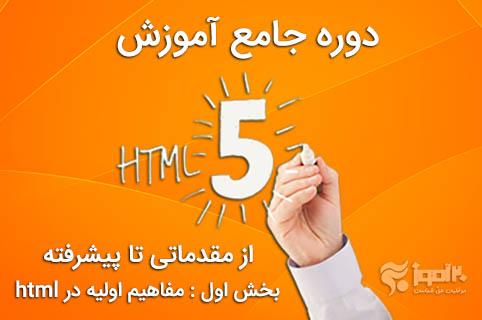 مفاهیم اولیه html