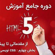 مقدمه ای بر نحوه استفاده از کدهای css در html