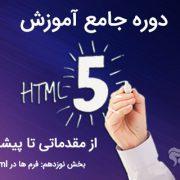 فرم ها و ورودی ها در html
