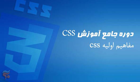تعاریف اولیه css