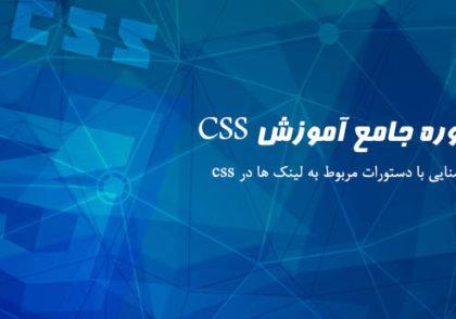 تنظیمات مربوط به لینک ها در css