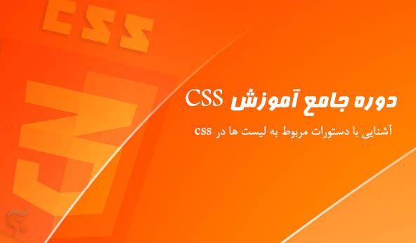 تنظیمات مربوط به لیست ها در css