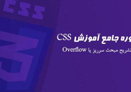 مدیریت بر سرریز (overflow) عناصر