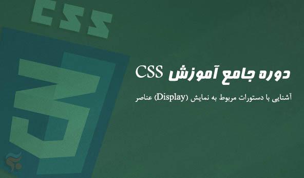 مدیریت بر نحوه نمایش عناصر در css