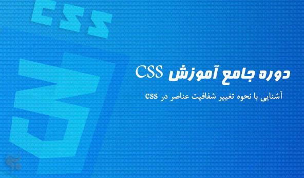 نحوه تنظیم شفافیت عناصر در css