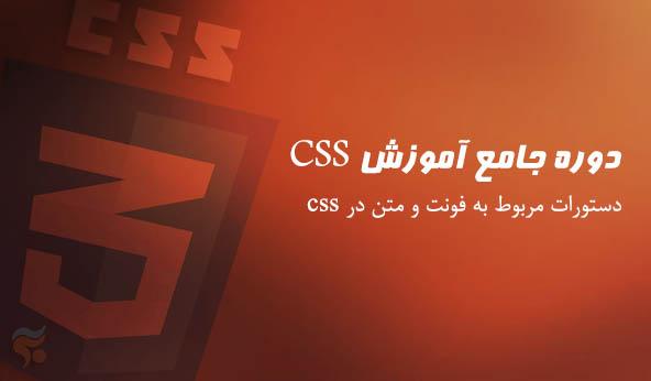 دستورات مرتبط با فونت و متن در css