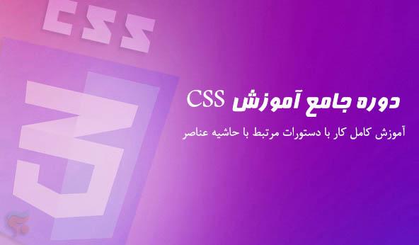 آموزش کامل دستورات مرتبط با کادر دور عناصر (border) در css