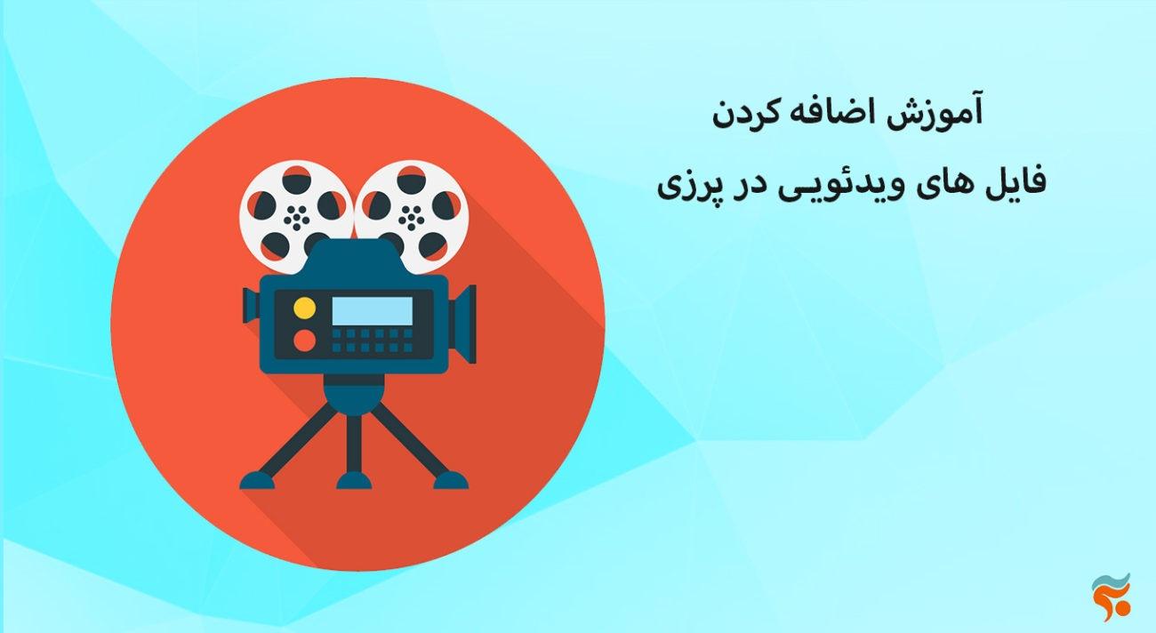 دوره مقدماتی تا پیشرفته ، کامل ، ۱۰۰% تضمینی و صفر تا صد آموزش پرزی prezi-2آموزش اضافه کردن فایل های ویدیویی در پرزی.jpg