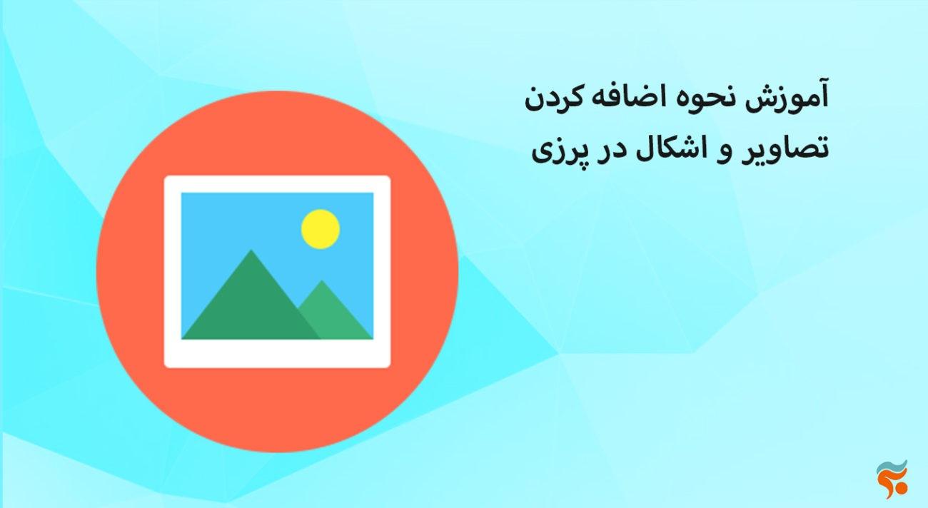 دوره مقدماتی تا پیشرفته ، کامل ، ۱۰۰% تضمینی و صفر تا صد آموزش پرزی prezi-آموزش نحوه اضافه کردن تصاویر و اشکال در پرزی