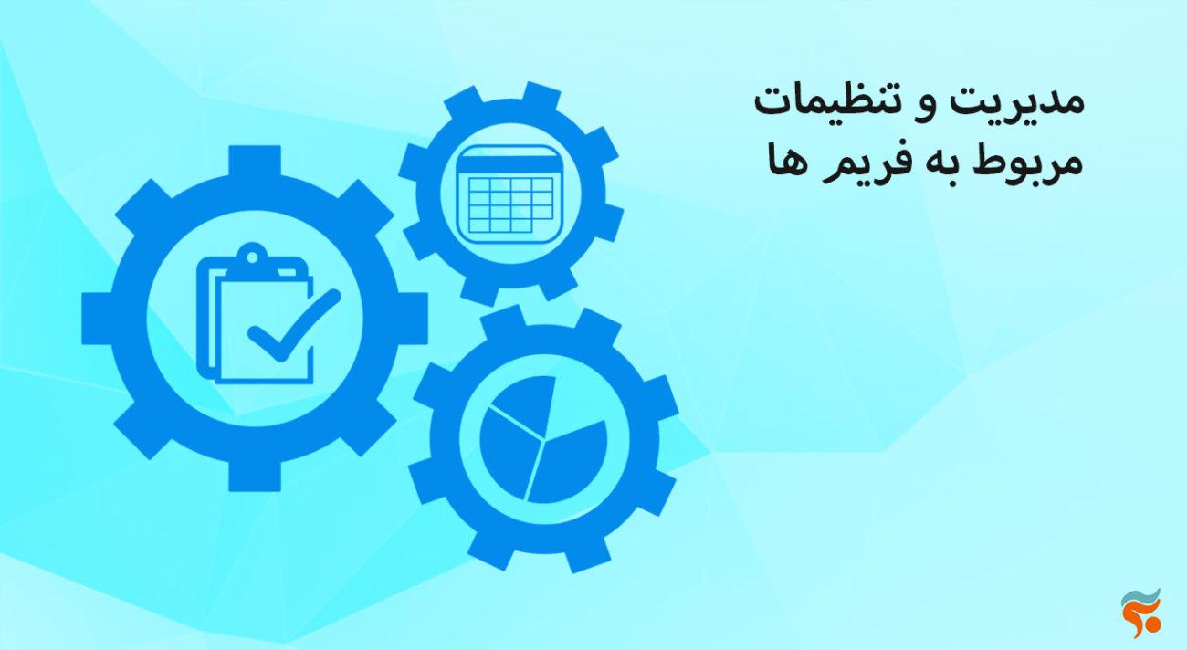 دوره مقدماتی تا پیشرفته ، کامل ، ۱۰۰% تضمینی و صفر تا صد آموزش پرزی prezi-مدیریت و تنظیمات مربوط به فریم ها