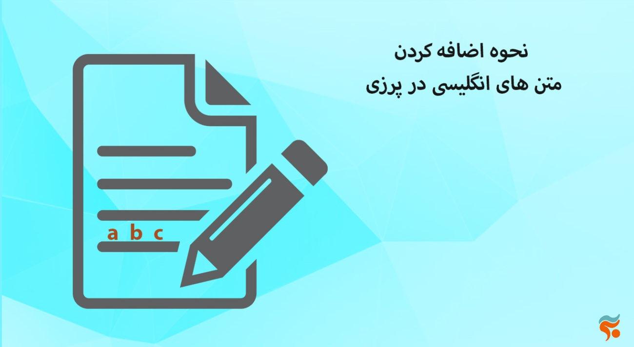 دوره مقدماتی تا پیشرفته ، کامل ، ۱۰۰% تضمینی و صفر تا صد آموزش پرزی prezi-نحوه اضافه کردن متن های انگلیسی در پرزی