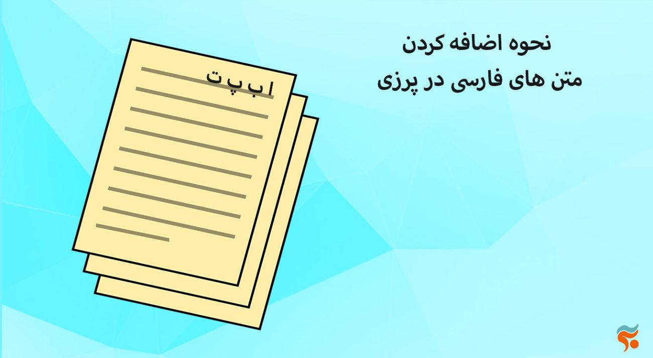 دوره مقدماتی تا پیشرفته ، کامل ، ۱۰۰% تضمینی و صفر تا صد آموزش پرزی prezi-نحوه اضافه کردن متن های فارسی در پرزی