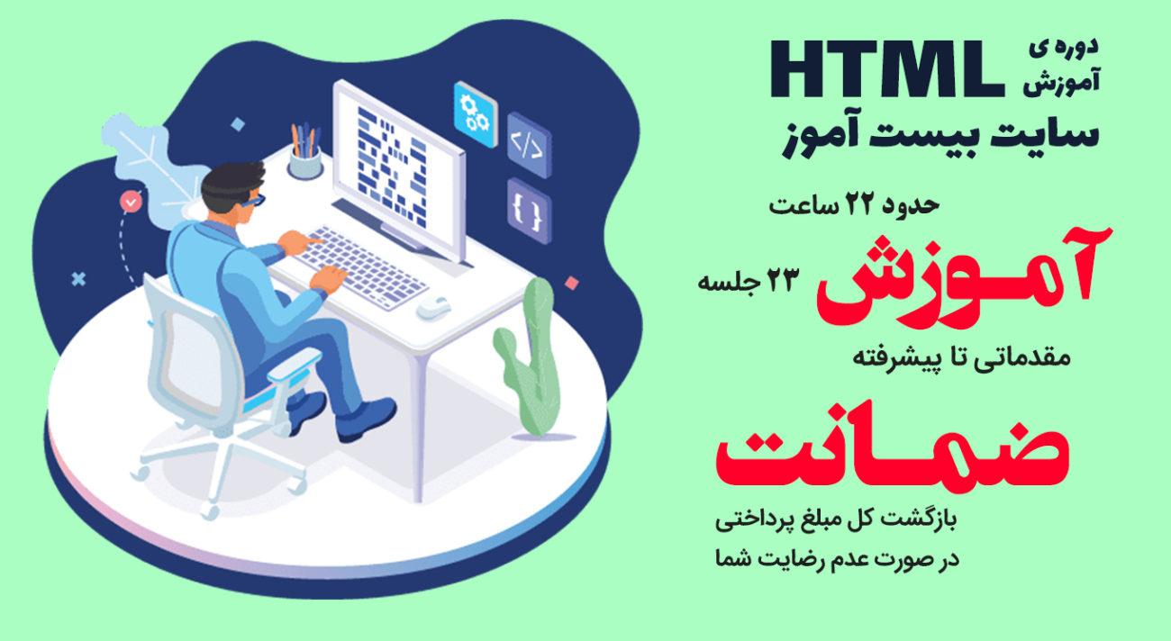 دوره تضمینی ، کامل ، مقدماتی تا پیشرفته و صفر تا صد آموزش html- آموزش مقدماتی تا پیشرفته HTML زبان