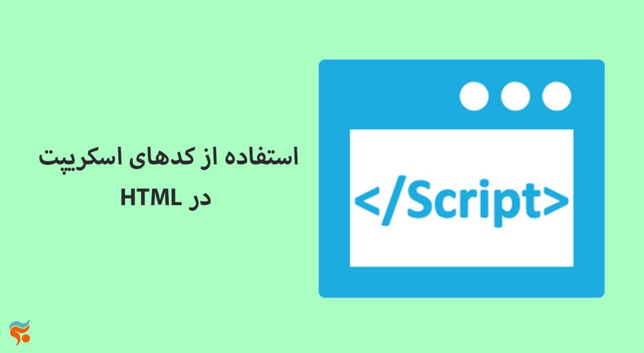 دوره آموزش html ، از مقدماتی تا پیشرفته ، تضمینی ، صفر تا صد و کامل - استفاده از کدهای اسکریپت HTML در