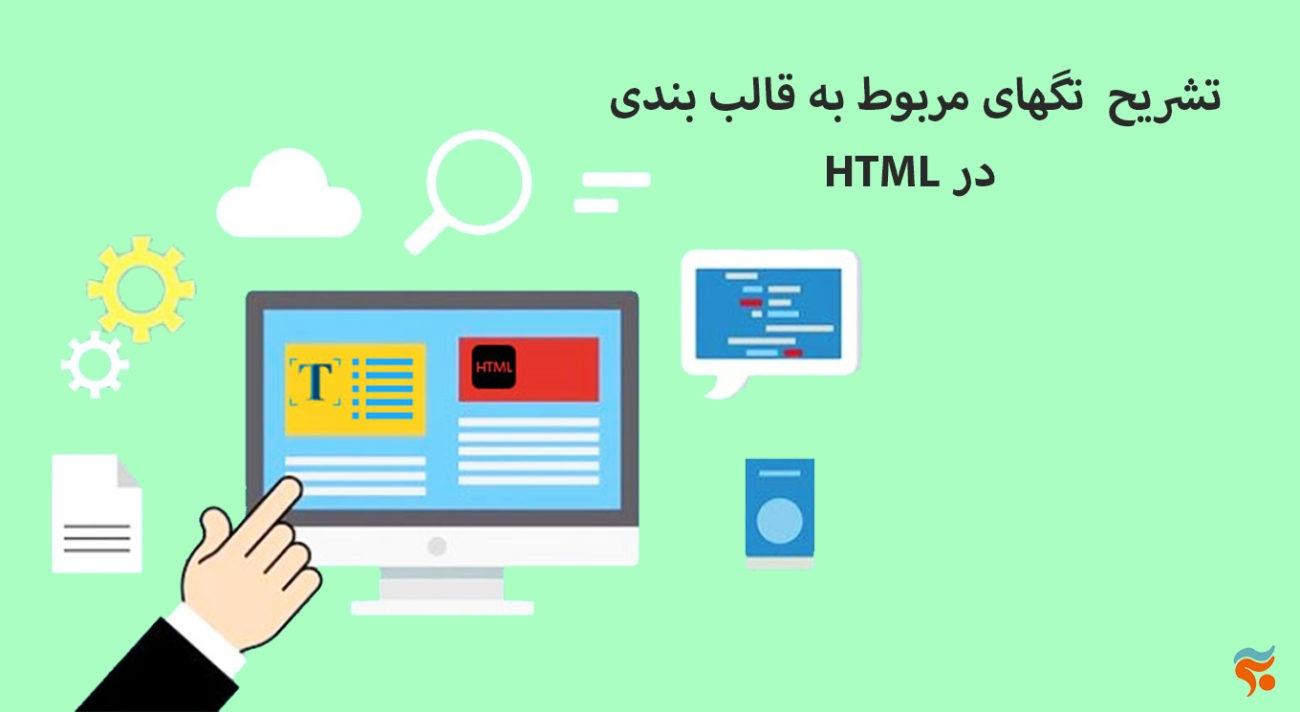 دوره آموزش html ، از مقدماتی تا پیشرفته ، تضمینی ، صفر تا صد و کامل - تشریح تگهای مربوط به قالب بندی HTML در