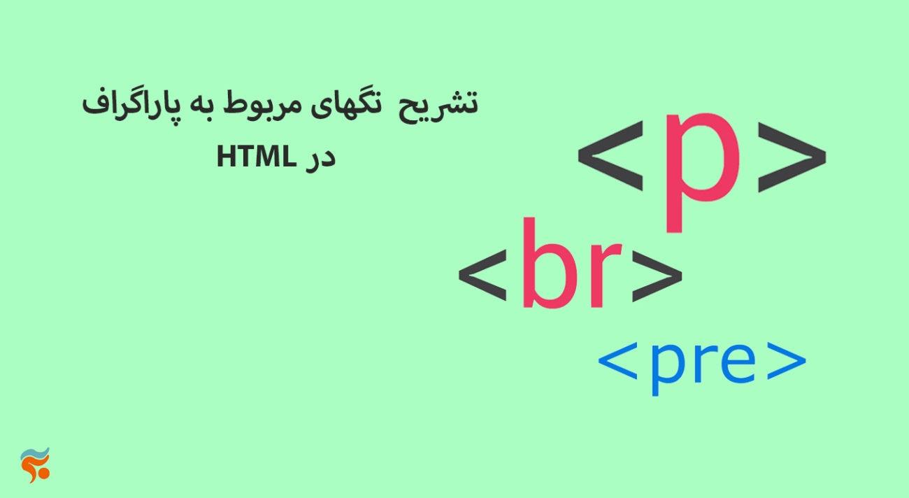 دوره آموزش html ، از مقدماتی تا پیشرفته ، تضمینی ، صفر تا صد و کامل - تشریح تگهای مربوط به پاراگراف HTML در