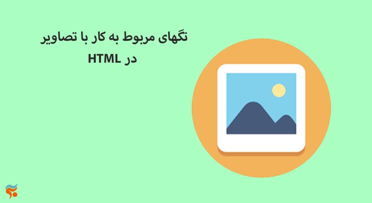 دوره آموزش html ، از مقدماتی تا پیشرفته ، تضمینی ، صفر تا صد و کامل - تگهای مربوط به کار با تصاویر HTML در