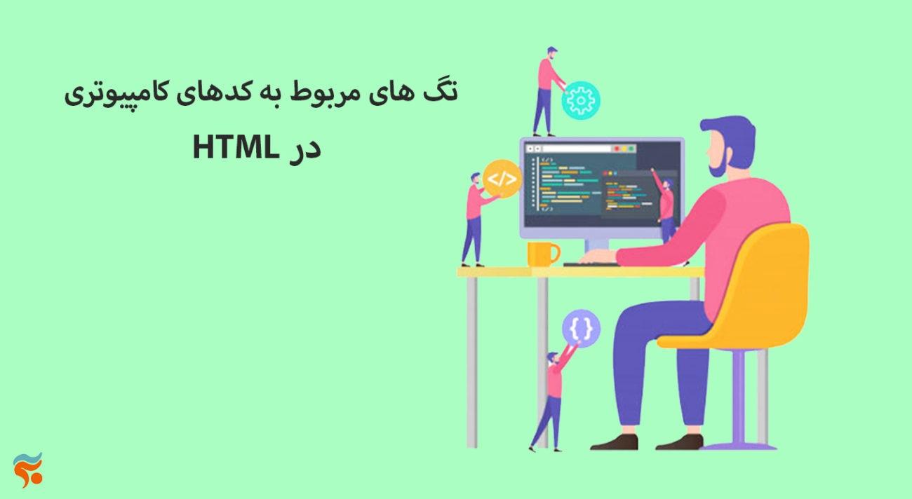 دوره آموزش html ، از مقدماتی تا پیشرفته ، تضمینی ، صفر تا صد و کامل - تگ های مربوط به کدهای کامپیوتری HTML در