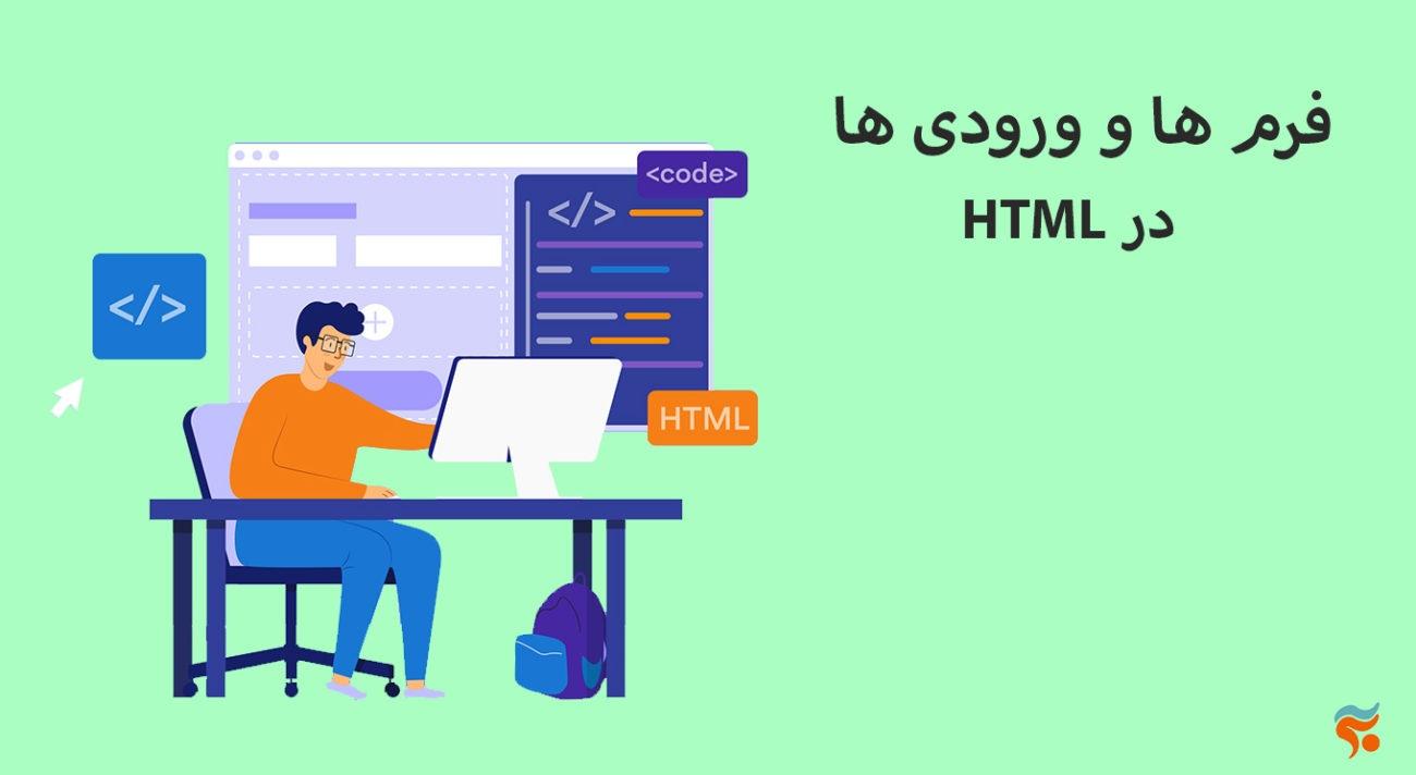 دوره آموزش html ، از مقدماتی تا پیشرفته ، تضمینی ، صفر تا صد و کامل -فرم ها و ورودی ها HTML در
