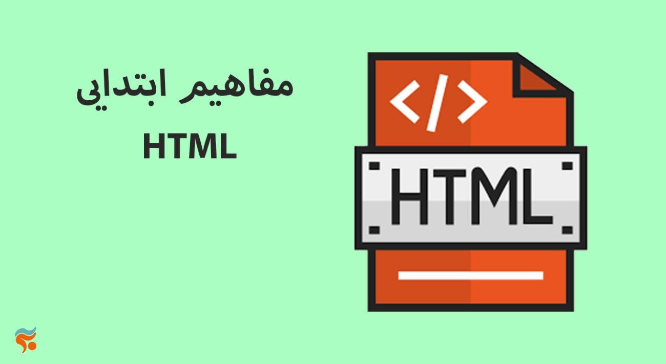 دوره آموزش html ، از مقدماتی تا پیشرفته ، تضمینی ، صفر تا صد و کامل - مفاهیم ابتدایی HTML