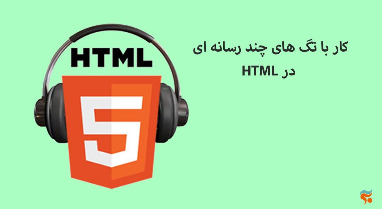 دوره آموزش html ، از مقدماتی تا پیشرفته ، تضمینی ، صفر تا صد و کامل - کار با تگ های چند رسانه ای HTML در