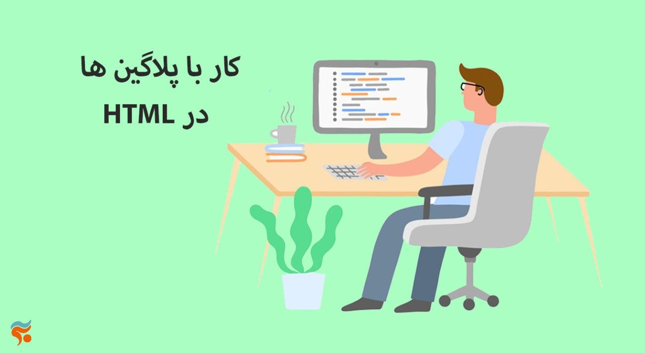 دوره آموزش html ، از مقدماتی تا پیشرفته ، تضمینی ، صفر تا صد و کامل - کار با پلاگین ها HTML در