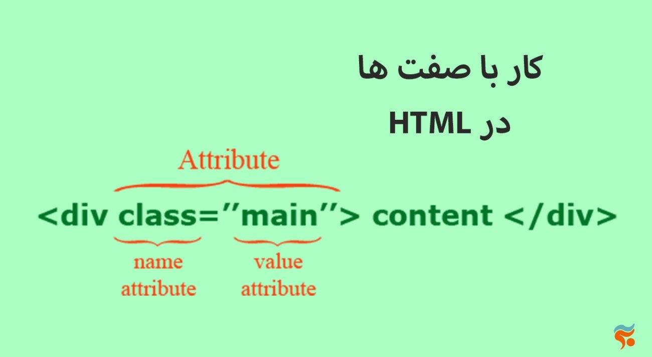 دوره آموزش html ، از مقدماتی تا پیشرفته ، تضمینی ، صفر تا صد و کامل -کار با صفت ها HTML در