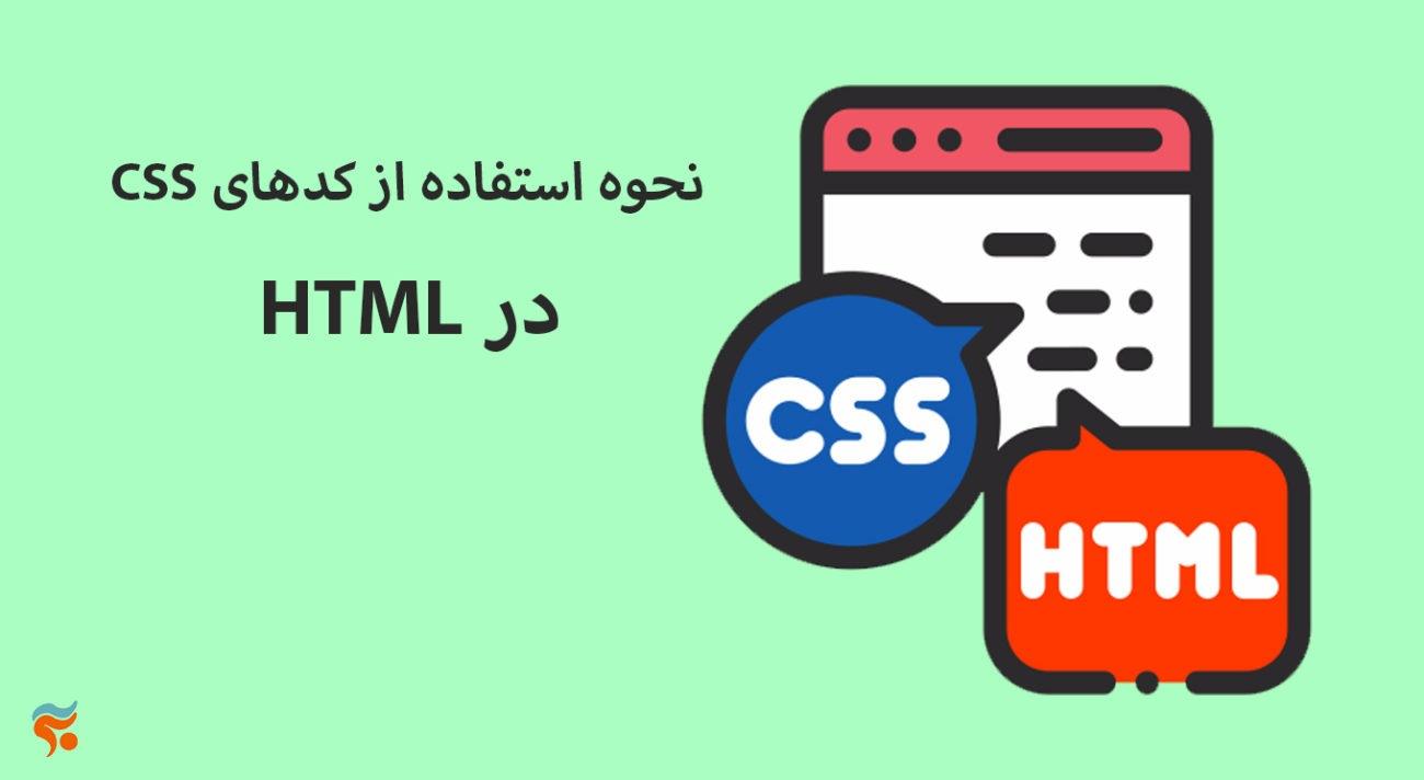 دوره آموزش html ، از مقدماتی تا پیشرفته ، تضمینی ، صفر تا صد و کامل - CSS نحوه استفاده از کدهای HTML در