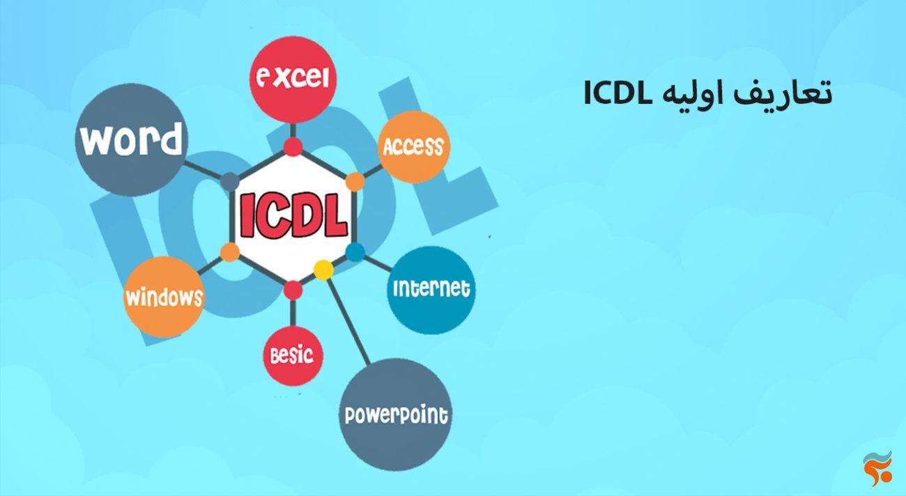 دوره آموزش مبانی کامپیوتر و it بصورت تضمینی ،کامل ، صفر تا صد و مقدماتی تا پیشرفته- ICDL تعاریف اولیه