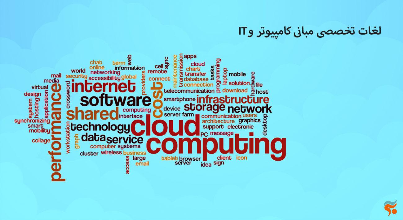 آموزش مبانی کامپیوتر و it بصورت تضمینی ،کامل ، صفر تا صد و مقدماتی تا پیشرفته - ITلغات تخصصی مبانی کامپیوتر و