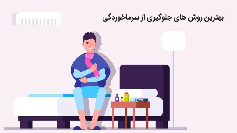 بهترین روش های جلوگیری از سرماخوردگی