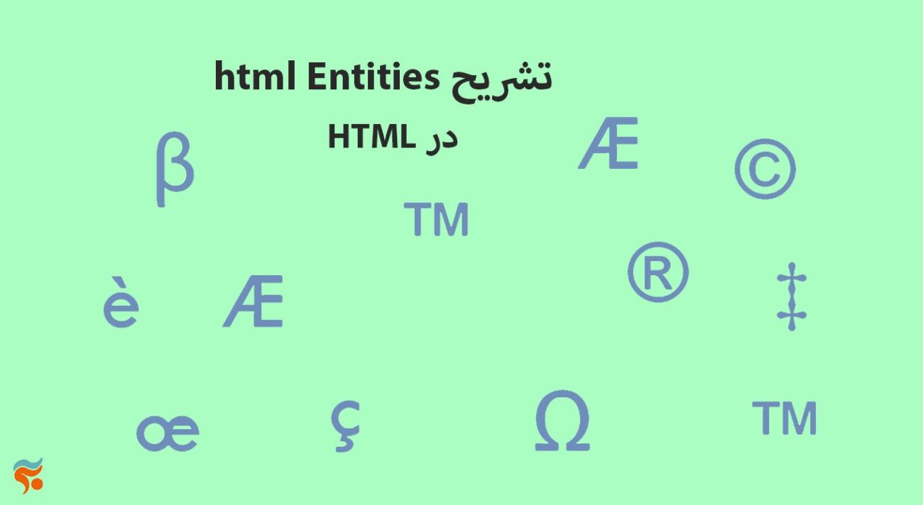 دوره آموزش html ، از مقدماتی تا پیشرفته ، تضمینی ، صفر تا صد و کامل - html Entities تشریح  HTML در