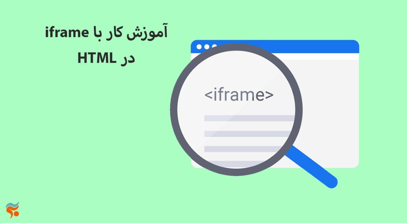 دوره آموزش html ، از مقدماتی تا پیشرفته ، تضمینی ، صفر تا صد و کامل - iframe آموزش کار با HTML در