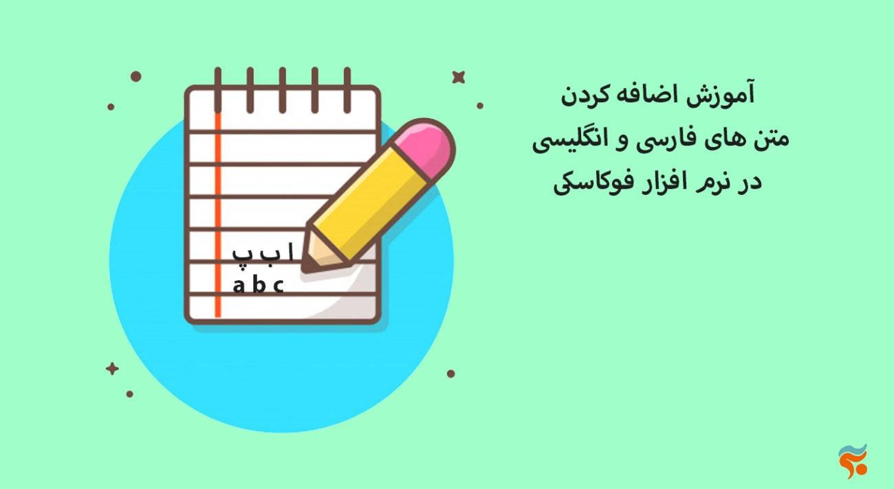 دوره جامع آموزش فوکاسکیfocusky، از مقدماتی تا پیشرفته ، ۱۰۰% تضمینی ، کامل و صفر تا صد- آموزش اضافه کردن متن های فارسی و انگلیسی در نرم افزار فوکاسکی