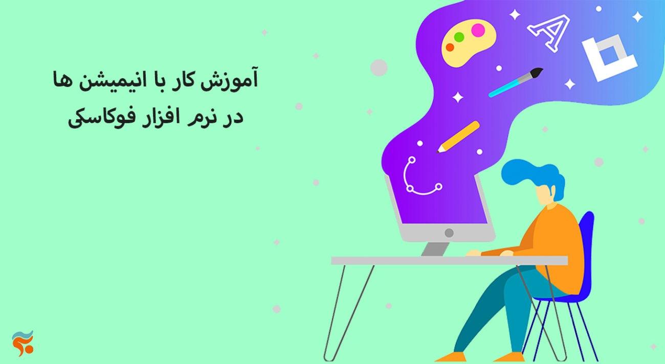 دوره جامع آموزش فوکاسکیfocusky، از مقدماتی تا پیشرفته ، ۱۰۰% تضمینی ، کامل و صفر تا صد- آموزش کار با انیمیشن ها در نرم افزار فوکاسکی