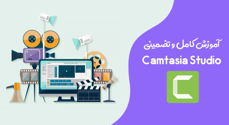 آموزش کمتازیا (کمتاسیا) camtasia