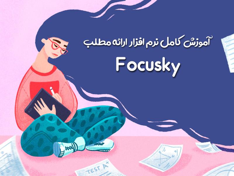 نرم افزار ارائه فوکاسکی focusky