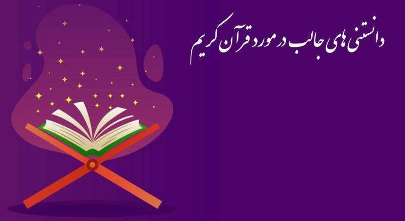 دانستنی های جالب در مورد قرآن