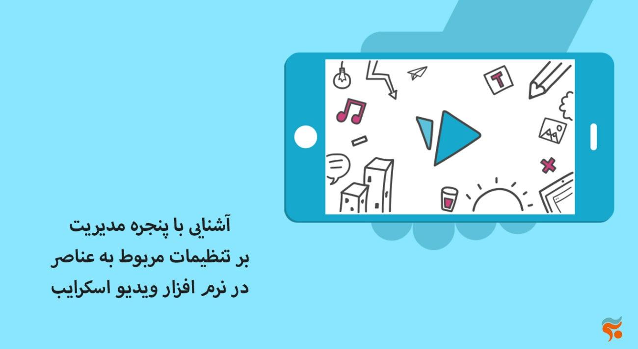 دوره جامع آموزش ویدیو اسکرایب videoscribe از مقدماتی تا پیشرفته ، 100% تضمینی ، کامل و صفر تا صد -آشنایی با پنجره مدیریت بر تنظیمات مربوط به عناصر در نرم افزار و
