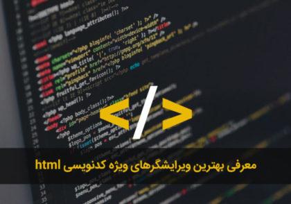 ویرایشگرها یا محیط های کدنویسی html