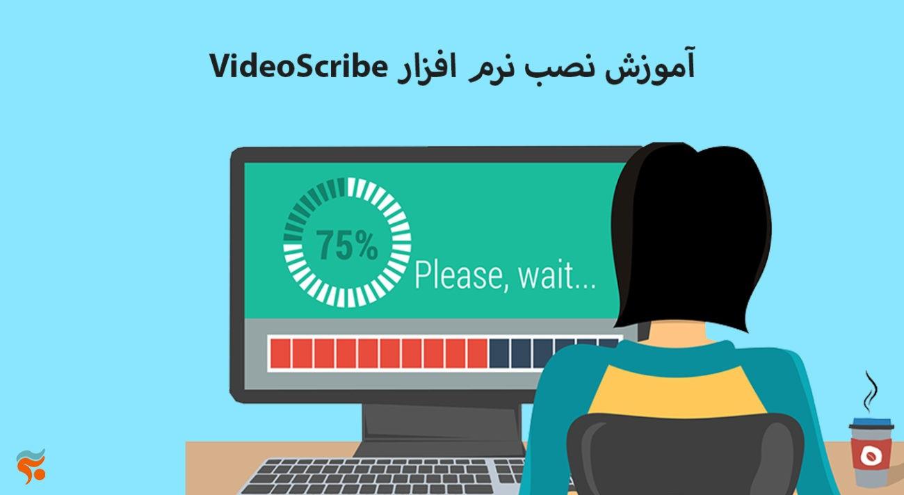 دوره جامع آموزش ویدیو اسکرایب videoscribe از مقدماتی تا پیشرفته ، 100% تضمینی ، کامل و صفر تا صد - VideoScribe آموزش نصب نرم افزار