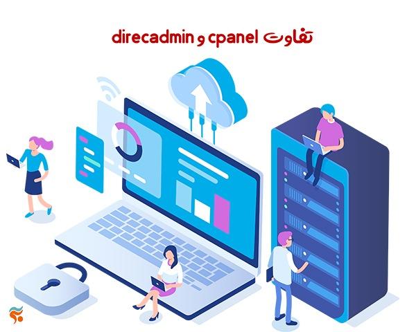 تفاوت کنترل پنل cpanel و directadmin
