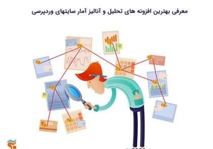 معرفی بهترین افزونه (plugin)های آمار بازدید و آنالیز سایت