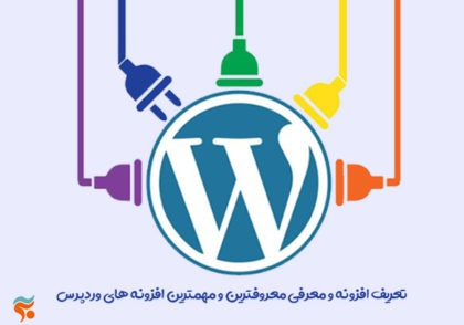 تعریف افزونه یا plugin وردپرس و معرفی مهمترین افزونه های وردپرس