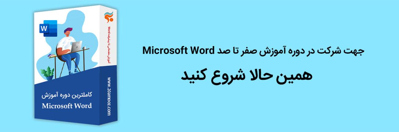 آموزش صفر تا صد word