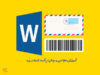 طراحی پاکت نامه و برچسب در word