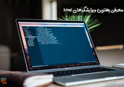 معرفی کامل بهترین ویرایشگرها یا ادیتورهای html و css