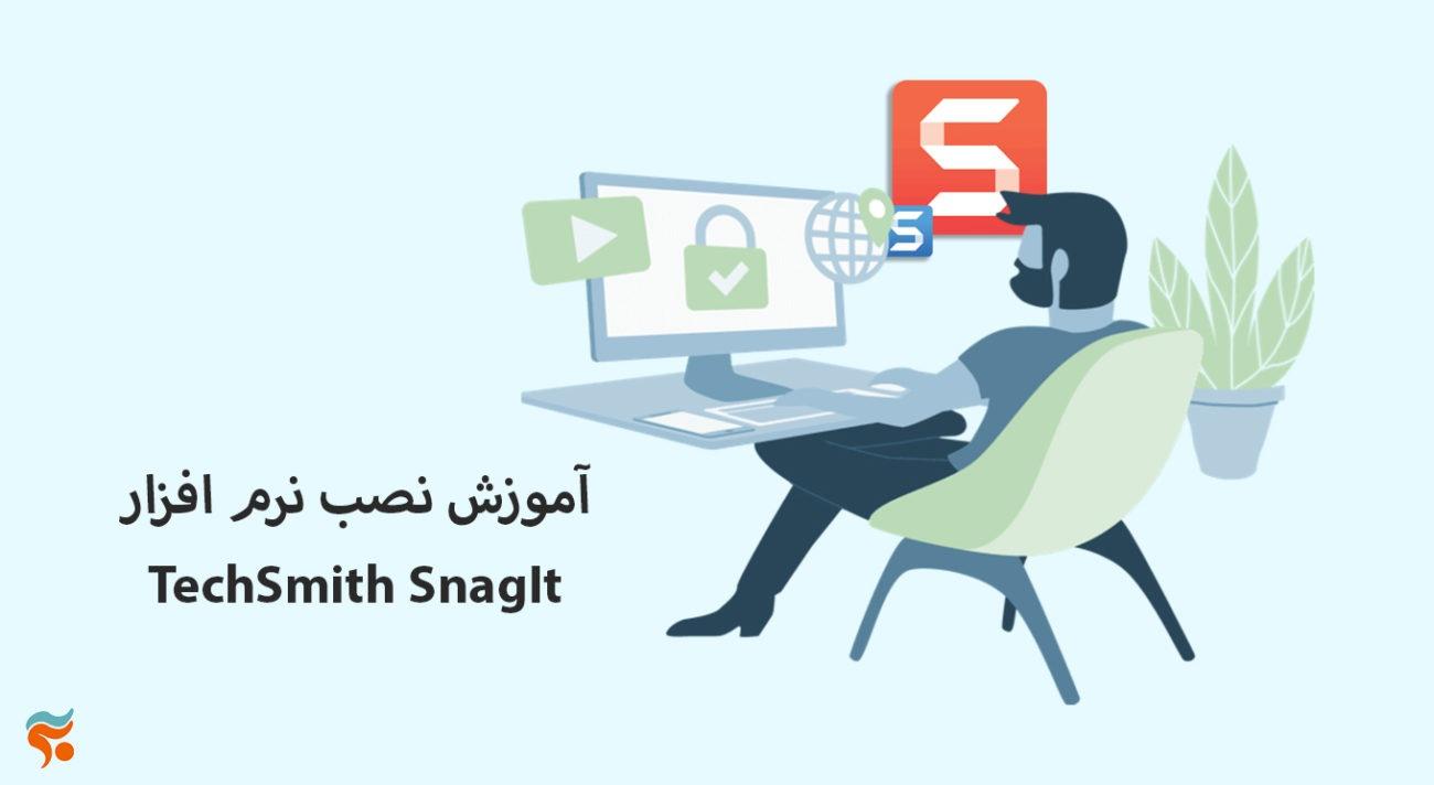 جلسه اول دوره آموزش اسنگیت sangit بصورت جامع ، تضمینی ، صفر تا صد ، کامل و مقدماتی تا پیشرفته- آموزش اسنگیت (snagit)