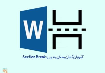 section break یا بخش بندی در word