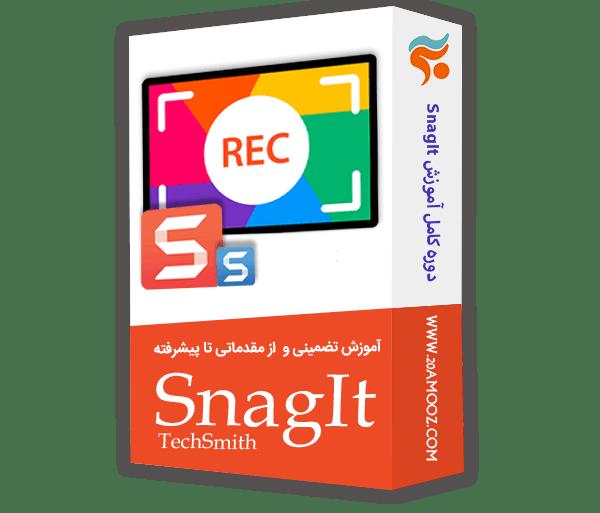 آموزش اسنگیت (snagit)